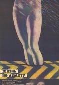 Жизнь по лимиту (1989)