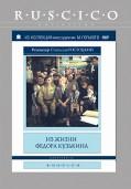 Из жизни Федора Кузькина (1989)