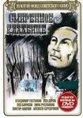 Смиренное кладбище (1989)