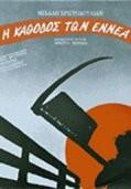 Конец девяти (1984)