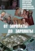 От зарплаты до зарплаты (1985)
