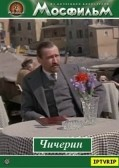 Чичерин (1985)