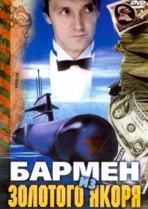 Бармен из «Золотого якоря» (1986)