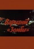 Вариант «Зомби» (1985)