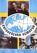 Европейская история (1984)