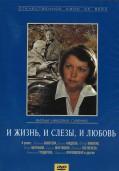 И жизнь, и слёзы, и любовь (1984)
