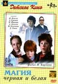 Магия черная и белая (1983)