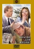 Опасно для жизни (1987)