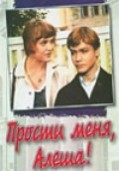 Прости меня, Алеша (1983)