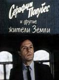 Серафим Полубес и другие жители Земли (1983)