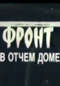 Фронт в отчем доме (1984)