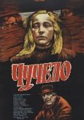 Чучело (1983)