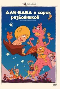 Али-Баба и 40 разбойников (1971)