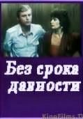 Без срока давности (1986)