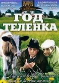 Год теленка (1986)