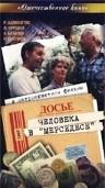 Досье человека в «Мерседесе» (1986)