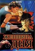 Женщина дня (1989)