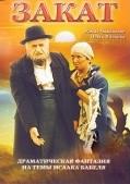 Закат (1991)