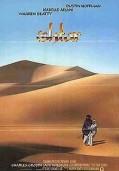 Иштар (1987)