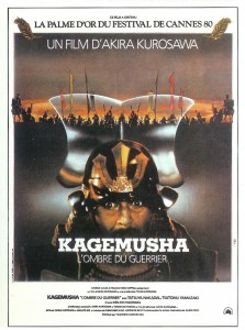 Кагемуся: Тень воина (1980)
