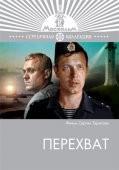Перехват (1986)