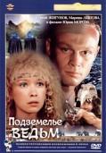 Подземелье ведьм (1989)