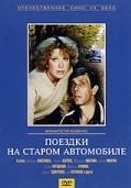 Поездки на старом автомобиле (1987)