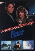Секретный эксперимент (1984)