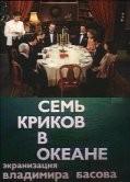 Семь криков в Океане (1986)