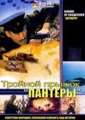 Тройной прыжок «Пантеры» (1986)