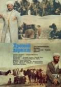 Хромой дервиш (1986)