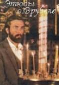 Этюды о Врубеле (1989)