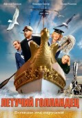 Летучий голландец (1991)