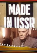 Сделано в СССР (1990)