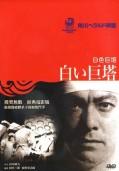 Башня Слоновой кости (1966)
