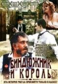 Биндюжник и король (1990)