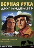 Верная Рука - друг индейцев (1965)
