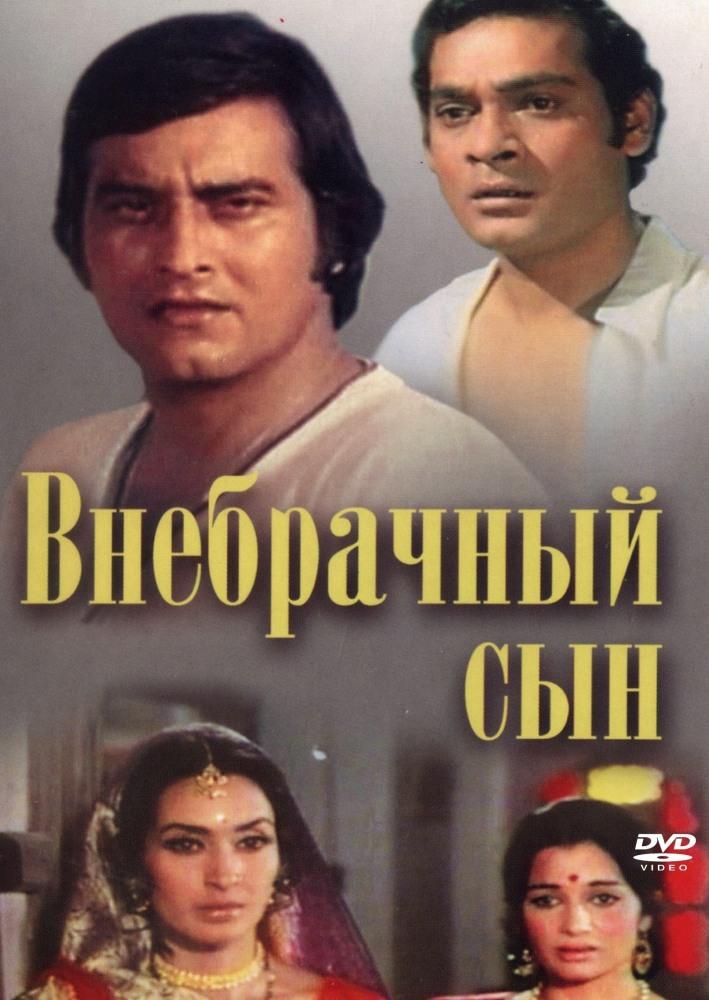 Внебрачный сын (1978)