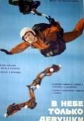 В небе только девушки (1967)