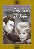 Еще раз про любовь (1967)