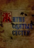 Житие святых сестер (1981)