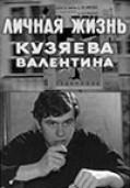 Личная жизнь Кузяева Валентина (1967)