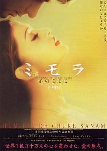 Навеки твоя (1999)