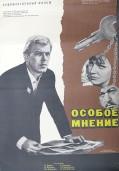 Особое мнение (1968)