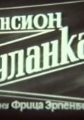 Пансион Буланка (1964)