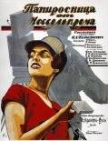 Папиросница от Моссельпрома (1924)