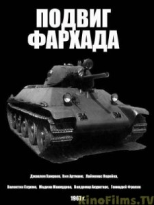 Подвиг Фархада (1970)