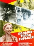 Полынь - трава горькая (1983)