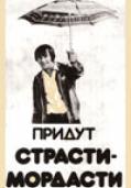 Придут страсти-мордасти (1981)
