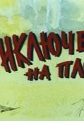 Приключение на плоту (1981)
